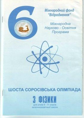 Шоста Соросівська олімпіада з фізики. 9-11 класи