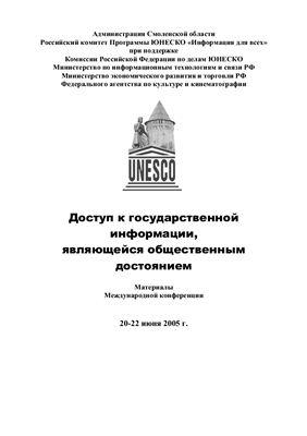 Доступ к государственной информации, являющейся общественным достоянием. Материалы международной конференции, 2005