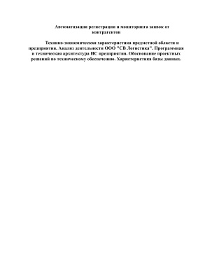 Автоматизация регистрации и мониторинга заявок от контрагентов