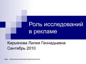 Кирьянова Л.Г. Роль исследований в рекламе