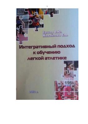 Михайлова Е.А., Ершов В.Ю. Интегративный подход к обучению легкой атлетике