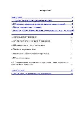 Модели принятия управленческих решений курсовая работа работа моделью для девушек в спб в