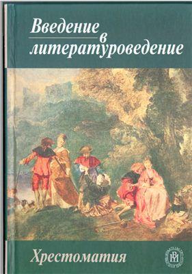 Николаев П.А. (ред.), Эсалнек А.Я. Хрестоматия по введению в литературоведение