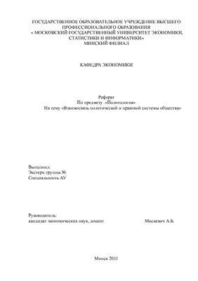 Взаимосвязь политической и правовой системы общества