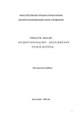 Рибалко Я.В., Бойко Д.В. Неідентифікаційні дослідження слідів долонь