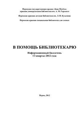 Шевелева Ю.Н. (сост.) В помощь библиотекарю: информационный бюллетень: 2 квартал 2012 года