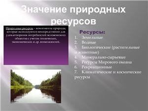 Значение природных ресурсов