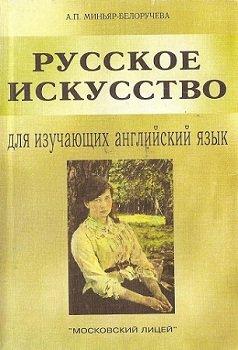 Миньяр-Белоручева А.П. Русское искусство для изучающих английский язык