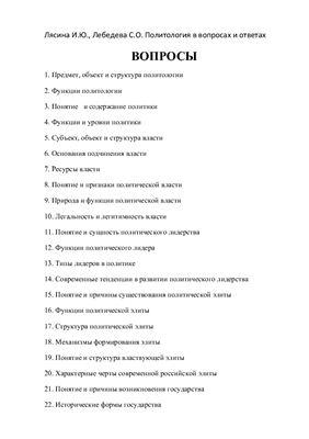 Лясина И.Ю., Лебедева С.О. Политология в вопросах и ответах