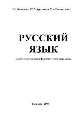 Комилова Ш.А., Мирсагатова У.З., Имомалиева М.А. Русский язык