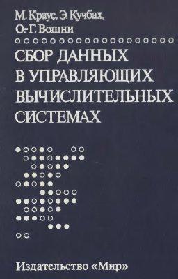Краус М., Кучбах Э., Вошни О.-Г. Сбор данных в управляющих вычислительных системах