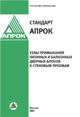 СТО 5772-001-47544180-2007 Узлы примыкания оконных и балконных дверных блоков к стеновым проёмам. Технические условия