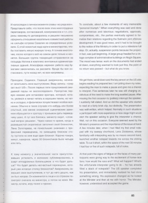 Трефилова С.Д. Сахалин-2 глазами переводчика