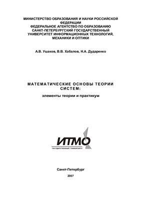 Ушаков А.В. и др. Математические основы теории систем. Элементы теории и практики