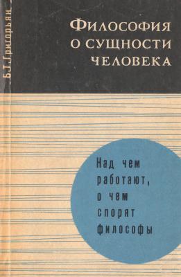 Григорьян Б.Т. Философия о сущности человека