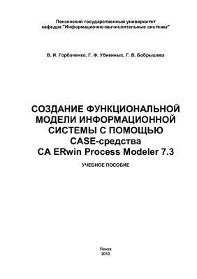 Горбаченко В.И., Убиенных Г.Ф., Бобрышева Г.В. Создание функциональной модели информационной системы