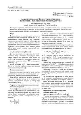 Игнатович С.Р. и др. Разработка технологии нанесения нитридных покрытий на лопатки газотурбинных двигателей