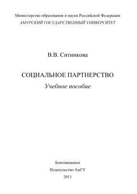 Ситникова В.В. Социальное партнерство