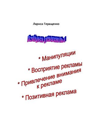Геращенко Л.Л. Азбука рекламы