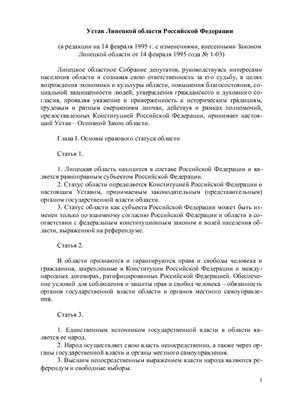 Устав Липецкой области Российской Федерации