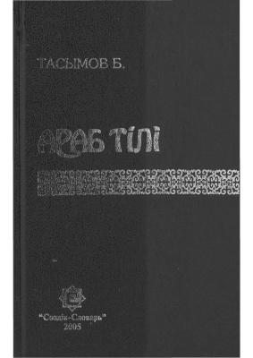 Тасымов Б.С. Араб тілі