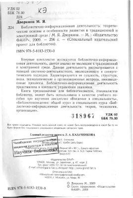 Дворкина, М.Я. Библиотечно-информационная деятельность: теоретические основы и особенности развития в традиционной и электронной среде