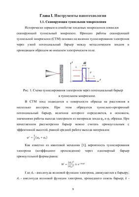 Выпускная квалификационная работа - Нанотехнологии. Их применение в науке и технике