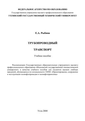 Рыбина Е.А. Трубопроводный транспорт