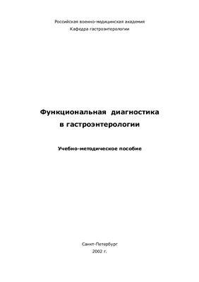 Саблин О.А., Гриневич В.Б., Успенский Ю.П., Ратников В.А. Функциональная диагностика в гастроэнтерологии