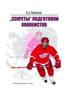 Павлов С.Е. Секреты подготовки хоккеистов