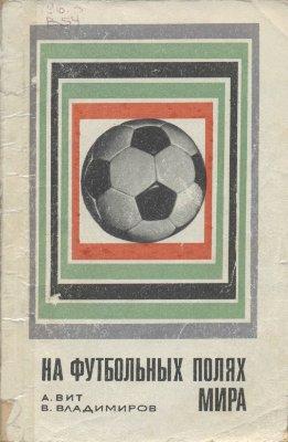 Вит А.Я. На футбольных полях мира. Сезон 1967/68