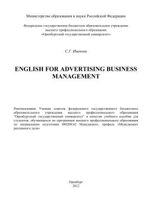 Иванова С.Г. English for advertising business management: учебное пособие