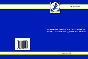 Тихомиров А.В. Правовые проблемы организации отечественного здравоохранения
