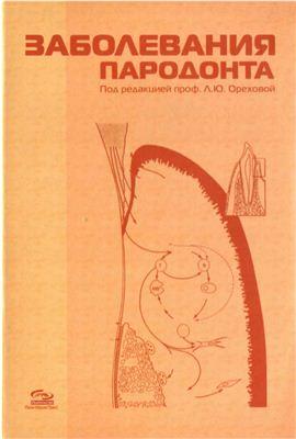 Орехова Л.Ю. (ред.) Заболевания пародонта