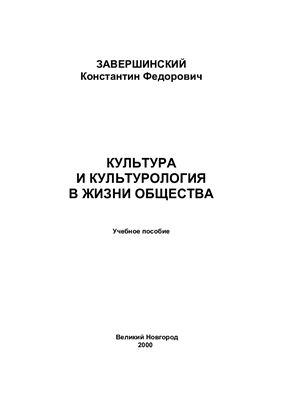 Завершинский К.Ф. Культура и культурология в жизни общества