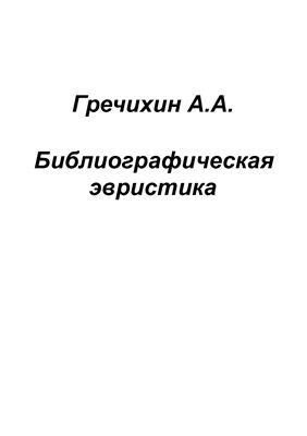 Гречихин А.А. Библиографическая эвристика