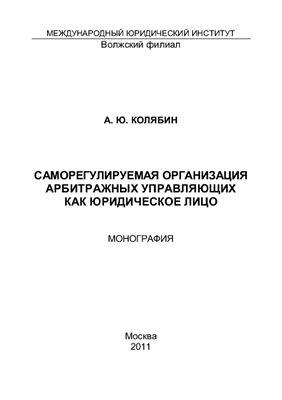 Колябин А.Ю. Саморегулируемая организация арбитражных управляющих как юридическое лицо