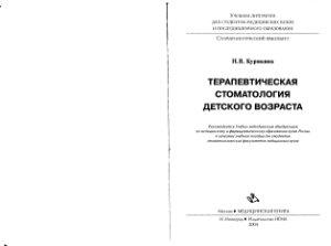 Курякина Н.В. Терапевтическая стоматология детского возраста