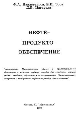 Давлетьяров Ф.А., Зоря Е.И., Цагарели Д.В. Нефтепродуктообеспечение