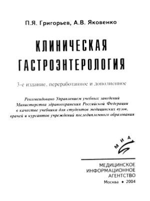 Григорьев П.Я., Яковенко А.В. Клиническая гастроэнтерология