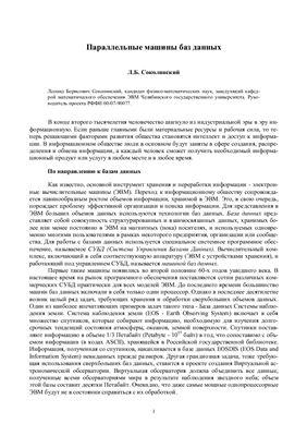 Соколинский Л.Б. Параллельные машины баз данных
