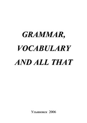 Плужникова Ю.А. Grammar, Vocabulary and All That