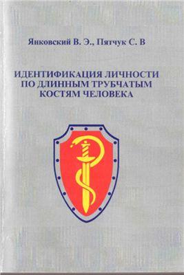 Янковский В.Э. Идентификация личности по длинным трубчатым костям