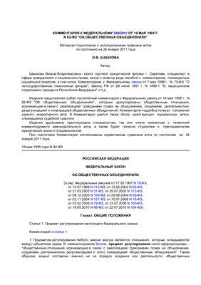 Шашкова О.В. Комментарий к Федеральному закону от 19 мая 1995 г. N 82-ФЗ Об общественных объединениях (постатейный)