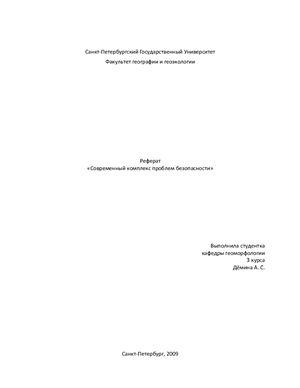 Реферат - Современный комплекс проблем безопасности