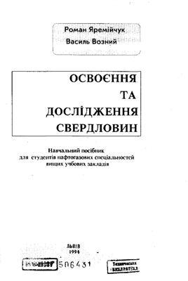 Яремійчук Р.С., Возний В.Р. Освоєння та дослідження свердловин