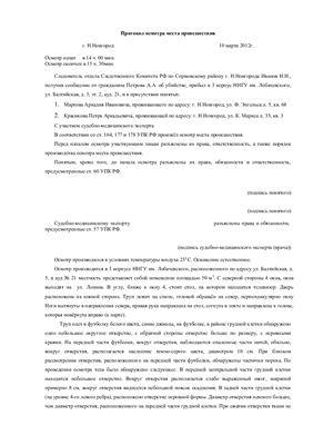 Протокол осмотра места происшествия (в части осмотра трупа)