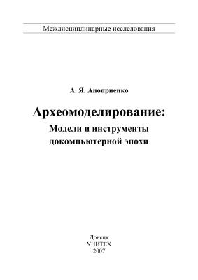 Аноприенко А.Я. Археомоделирование: модели и инструменты докомпьютерной эпохи