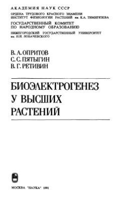 Опритов В.А., Пятыгин С.С., Ретивин В.Г. (ред.) Биоэлектрогенез у высших растений