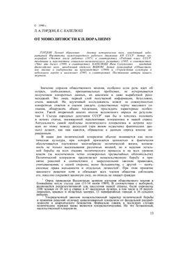 Гордон Л.А., Капелюш Я.С. От монолитности к плюрализму